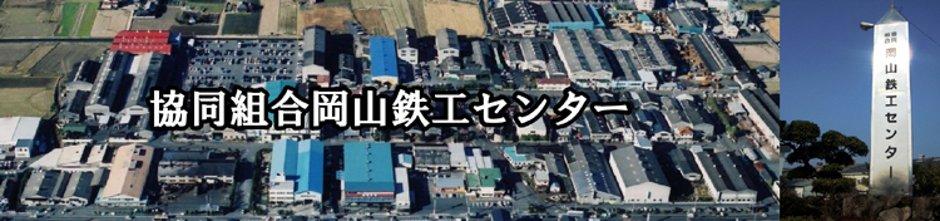 協同組合岡山鉄工センター