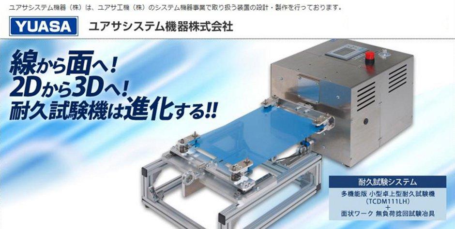 ユアサシステム機器(株)は、ユアサ工機(株)のシステム機器事業で取り扱う装置の設計・製作を行っております。