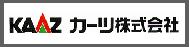カーツ(株)