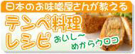 テンペ料理レシピ
