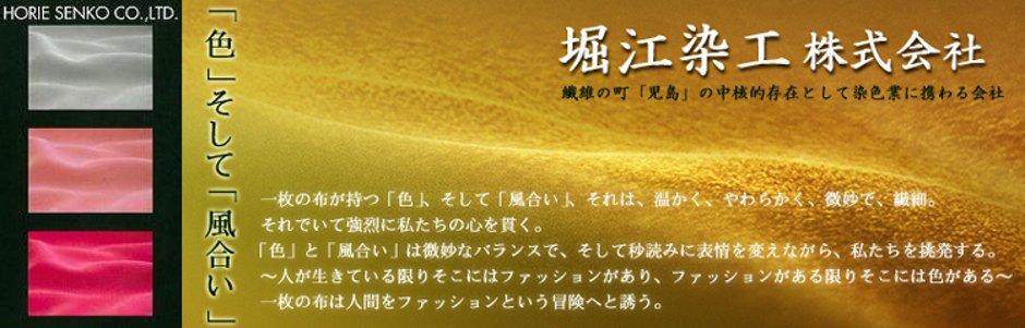 堀江染工株式会社