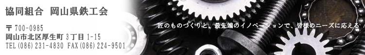 協同組合 岡山県鉄工会