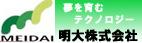 明大株式会社