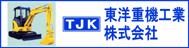 東洋重機工業株式会社