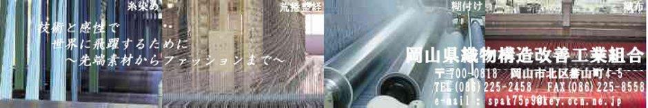 岡山県織物構造改善工業組合