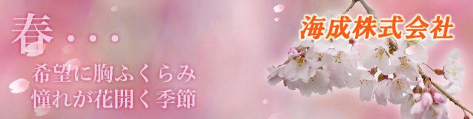 海成株式会社