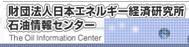 (財)日本エネルギー経済研究所 石油情報センター