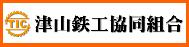 津山鉄工(協)
