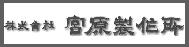 (株)宮原製作所