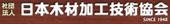 (社)日本木材加工技術協会