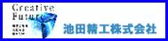 池田精工株式会社