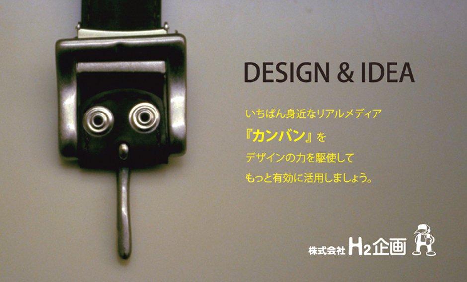 株式会社H2企画