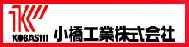 小橋工業(株)