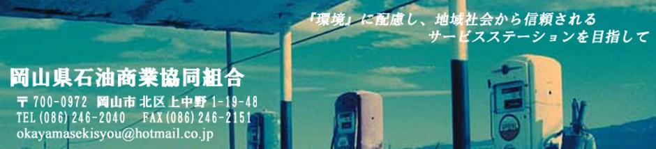 岡山県石油商業協同組合