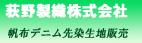 荻野製織株式会社