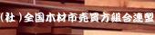 (社)全国木材市売買方組合連盟