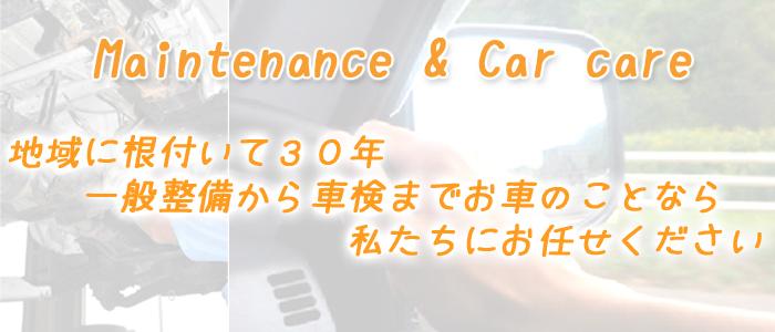 一般整備から車検までお車のことなら私たちにお任せ下さい