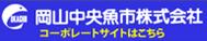 岡山中央魚市場株式会社