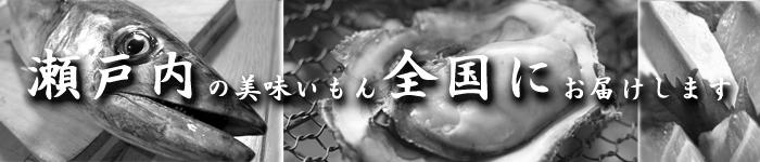 瀬戸内 美味い 鮮魚 全国発送