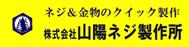 株式会社山陽ネジ製作所