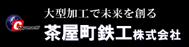 茶屋町鉄工株式会社
