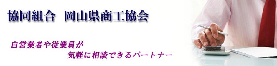 協同組合岡山県商工協会