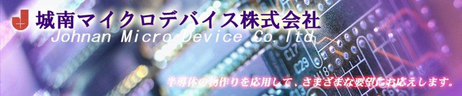 城南マイクロデバイス株式会社