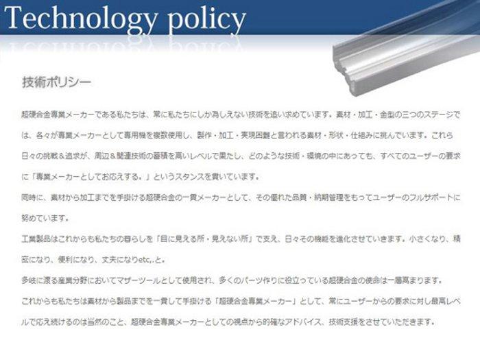 技術ポリシー