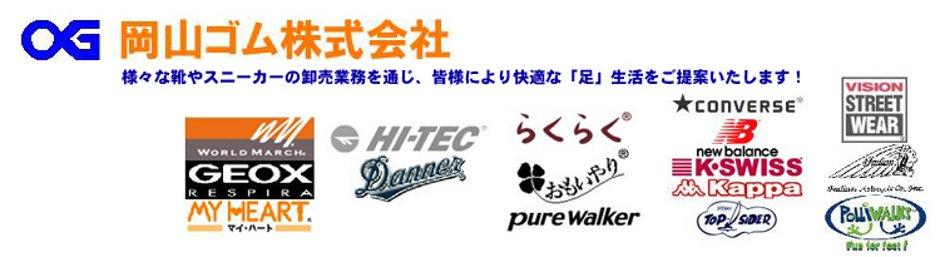 岡山ゴム株式会社