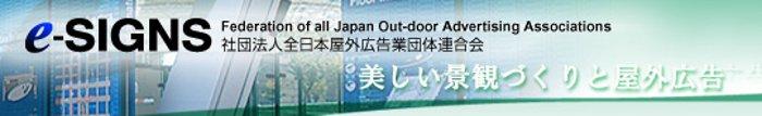 社団法人全日本屋外広告業団体連合会