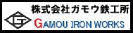 (株)ガモウ鉄工所