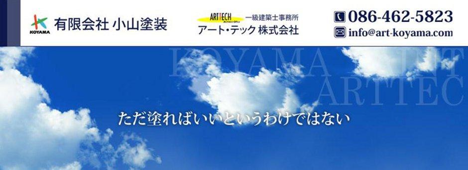 有限会社小山塗装(アート・テック(株))