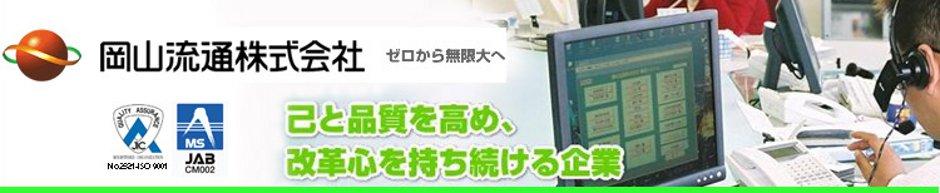 岡山流通株式会社