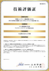 IPHシステム 技術評価証