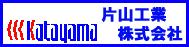 片山工業(株)
