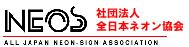 全日本ネオン協会