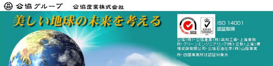 公協産業株式会社