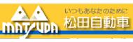 株式会社松田自動車