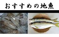 おすすめの地魚