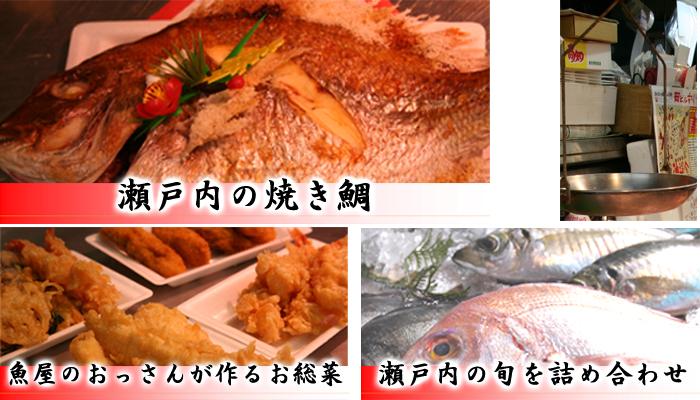 瀬戸内の焼き鯛 おっさんが作るお総菜 旬の詰め合わせ