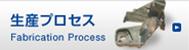 生産プロセス