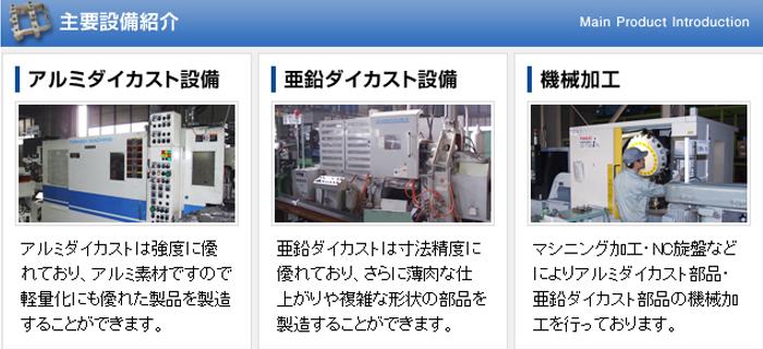 主要設備紹介(アルミダイカスト設備・亜鉛ダイカスト設備・機械加工)