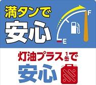 満タン&灯油プラス1缶運動