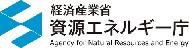 経済産業省省エネルギー庁