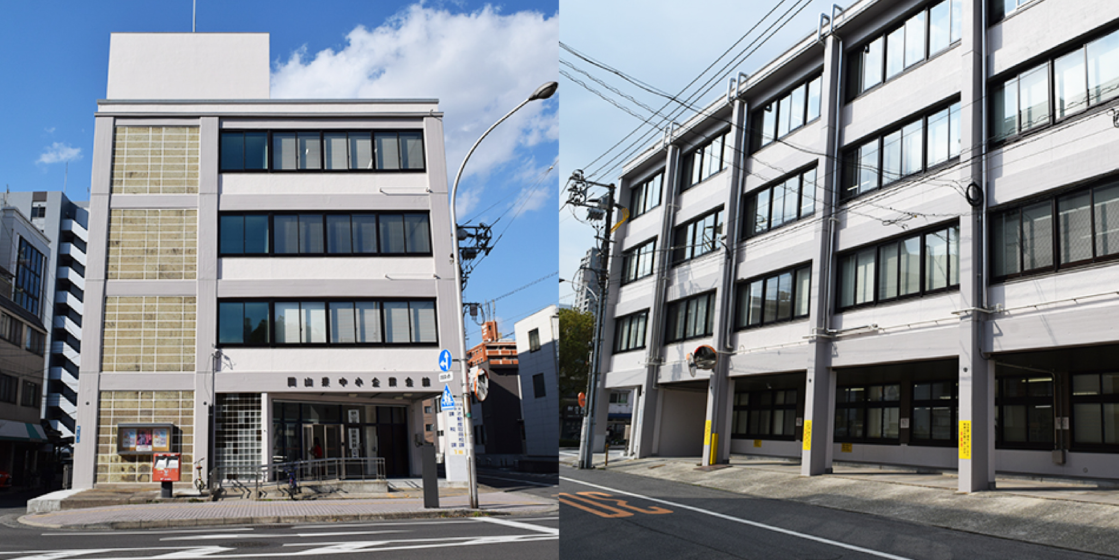 岡山中小企業団体中央会