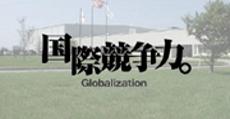 国際競争力