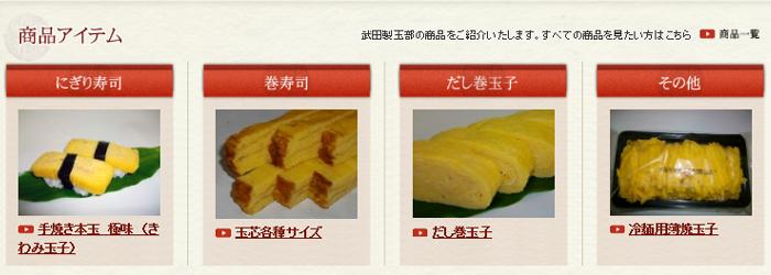 玉子焼 商品紹介